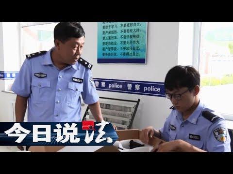 《今日说法》 20171002 乡村警察故事 | CCTV