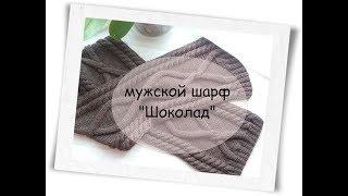 #вязание спицами МК #Мужской шарф Шоколад