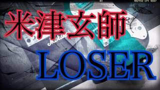 【カラオケ】LOSER/米津玄師 off vocal