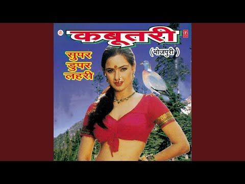 He Kabutri He Kabutri Baith Ja Humri Chhatri Pe