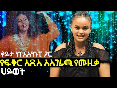 የፍቅር አዲስ አስገራሚ የሙዚቃ ህይወት  ቆይታ ከ እስኩፒ ጋር | ፍቅር አዲስ | Ethiopia