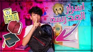 اختصارات حياتية لازم كل طالب يعرفها للمدرسة !!!