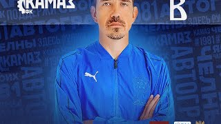«КАМАЗ» vs. «Волга» (Ульяновск) - прямая трансляция!
