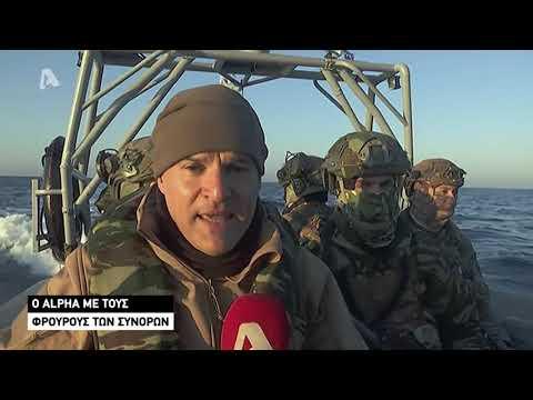 O ALPHA με τους φρουρούς των συνόρων | Ειδική Εκπομπή