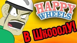 ДОРОГА В ШКОЛУ! - Happy Wheels - №28