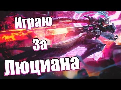 видео: league of legends (lol). Корейский Люциан. Учусь играть
