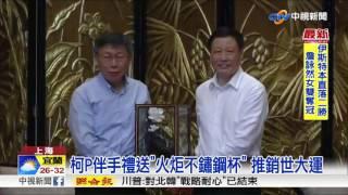 見上海市長談兩岸 柯P:大環境怪怪的│中視新聞20170702