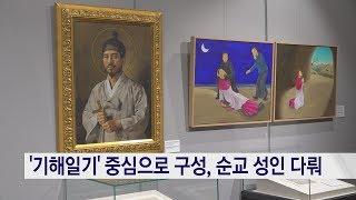 한국천주교순교자박물관 '다시 쓰는 기해 일기'전 16일…