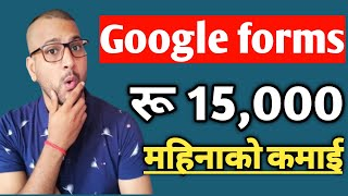 Earn money from Google forms|online earning|Google earning|earn money from Google|part time jobs
