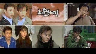 """KBS 일일드라마""""서울뚝배기""""주제가 …"""