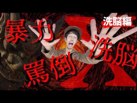 被害額15億円超...15分でわかるX JAPAN Toshlの洗脳の全て