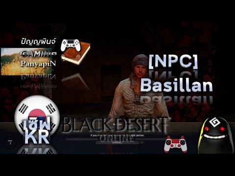 black desert online npc dating