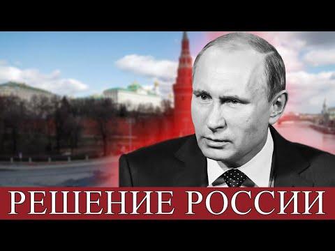 Решение России: чего стоит ждать? Новости сегодня, новости мира, новости дня, последние новости