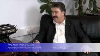 Мокрушев Руслан - арбитражный управляющий НП СОАУ