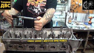 Теория ДВС: Сборка (ремонт) двигателя BMW M50B25(Пример сборки двигателя BMW с разными тонкостями. В видео показано как грамотно установить поршневую в блок..., 2014-08-01T08:32:57.000Z)