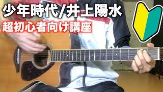 【超初心者向け】少年時代/井上陽水-簡単ギター講座