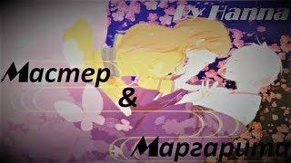 [AMV]Аниме клип Томое и Нанами - Мастер и Маргарита