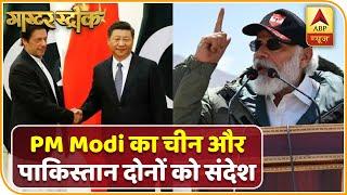 PM Modi Leh Visit: एक ही धरती से मिला चीन और पाकिस्तान को करारा जवाब | Master Stroke