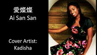 愛燦燦 - Ai San San (cover) - Kadisha