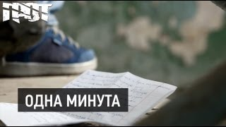 ГРОТ — Одна минута (Official Video)