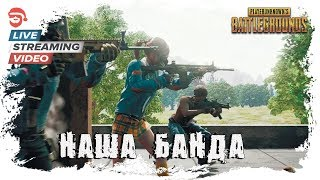 Наша банда [PlayerUnknown's Battlegrounds]