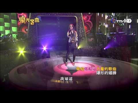 張韶涵《樂光寶盒》經典歌曲合輯 HD 20121204