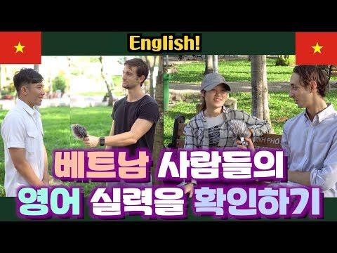 베트남 사람들의 영어  실력을 확인하기 How well do Vietnamese people speak English? ft. Alex Stevenson