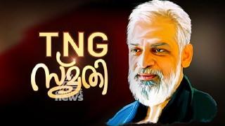 TNG Smrithi | Tribute to T N Gopakumar 01/02/17