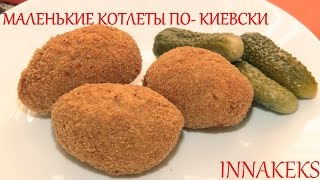 Маленькие котлеты по  киевски  (Small meatballs by-Kiev )