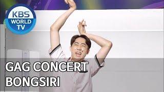 Bongsiri | 봉시리 [Gag Concert / 2019.06.15]