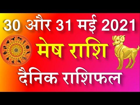 मेष राशि 30 और 31 मई बदल जायेगा सबकुछ   Mesh Rashi Aaj Ka Rashifal   Mesh Rashi 30 Aur 31 May 2021