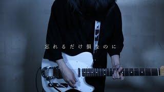 六月は雨上がりの街を書く / ヨルシカ guitar cover