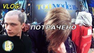 Топ Модель По-Украински || Вся правда о том как я попал в Проект!!!
