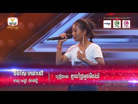 វ័យក្មេងខ្លាំងតែធ្វើបានល្អ - X Factor Cambodia - Judge Audition - Week 4