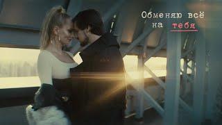 Миша Марвин - Обменяю все на тебя (Mood video, 2021)