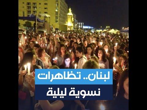 اللبنانيات خرجن باحتجاجات ليلية  - 22:53-2019 / 11 / 7