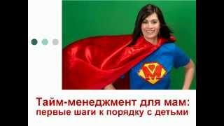 Вебинар Светланы Гончаровой, тайм-менеджмент для мам
