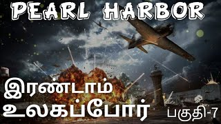 World war 2 Tamil Part - 7  Why Japanese attack on US Navy base Pearl Harbor