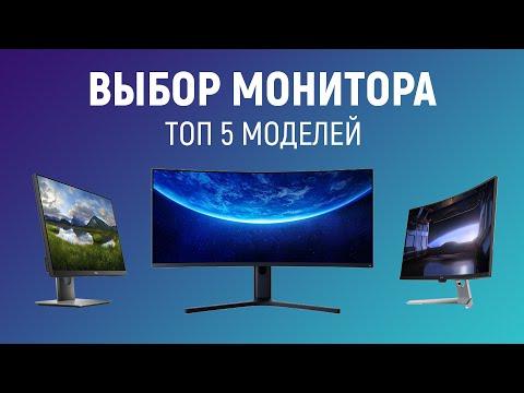 Выбор монитора для ПК. ТОП 5 мониторов для игр/работы