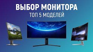 мониторы: 5 моделей для игр, работы и дома!