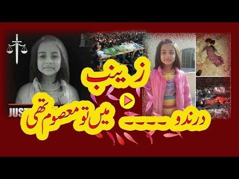ZAINAB kasur song dedicated to zainab by charles george & amjad ksr