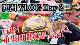 澳洲 墨爾本VLOG  #2【市集即開新鮮生蠔/行街/ 食$1300一隻 2斤幾嘅龍蝦?!】- Freshly Shucked Oysters in Queen Victoria Market