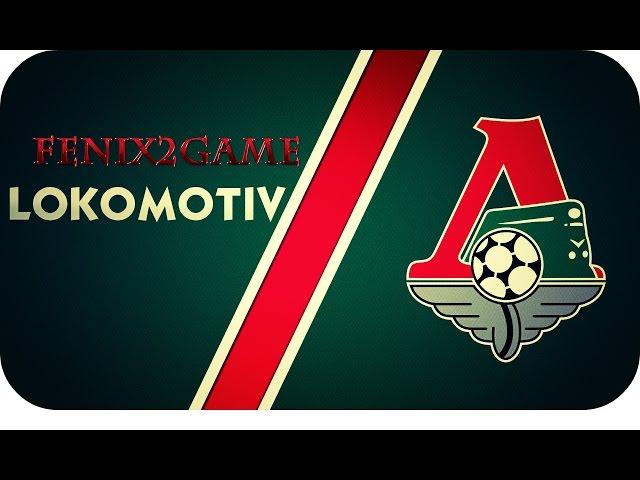 FIFA 15 ▼ Карьера за Локомотив ▼ -12-