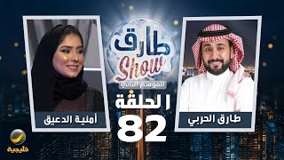 برنامج طارق شو الموسم الثاني الحلقة 82 - ضيفة الحلقة أمنية الدعيق