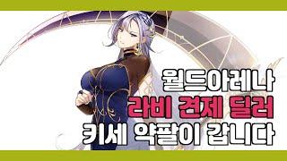 (에픽세븐 영웅소개) 월드아레나 꿀캐릭 키세(은신 ,자…