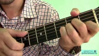 Любэ - Дворовые друзья (Аккорды, урок на гитаре)