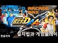 [How To Play] Initial D Arcade Stage 7 AAX (PC 설치법과 패드/휠 설정법 게임플레이 한글자막)[TeknoParrot 1.43]