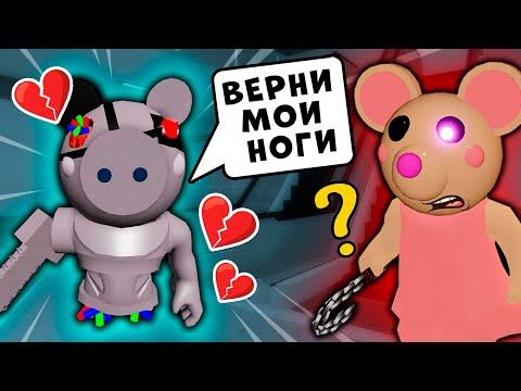 История Robby и Mousy из Roblox Piggy