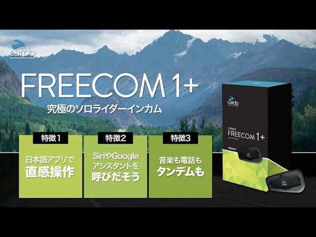 『4分で分かる!簡単なFREECOM1+ 操作』