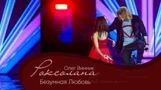 Олег Винник - Безумная Любовь [Мега Шоу \